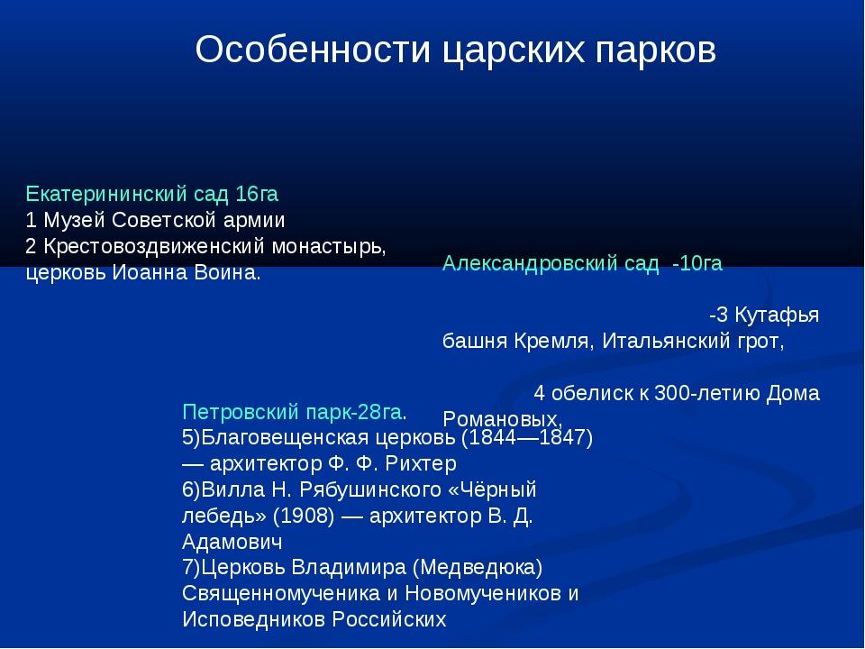 Особенности царских парков Петровский парк-28га. 5)Благовещенская церковь (18...