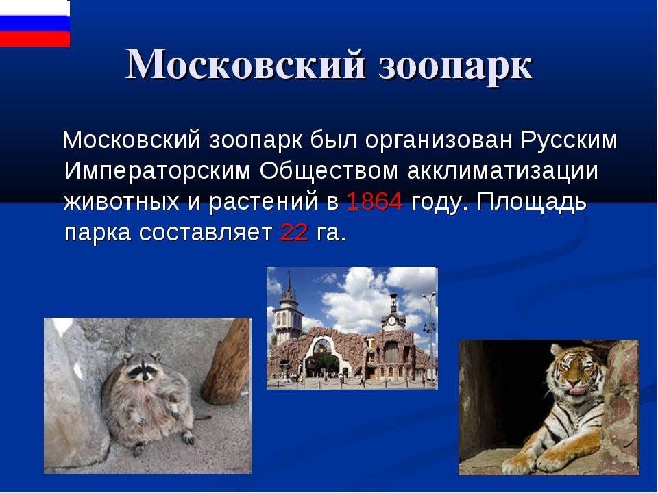 Московский зоопарк Московский зоопарк был организован Русским Императорским О...