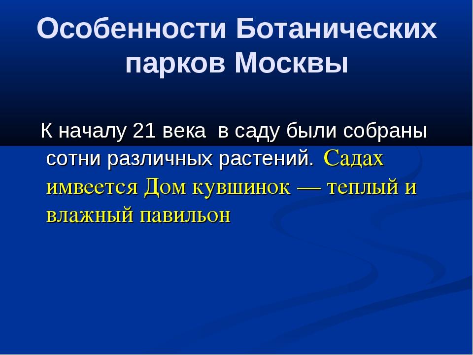 Особенности Ботанических парков Москвы К началу 21 века в саду были собраны с...