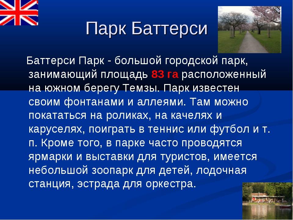 Парк Баттерси Баттерси Парк - большой городской парк, занимающий площадь 83 г...