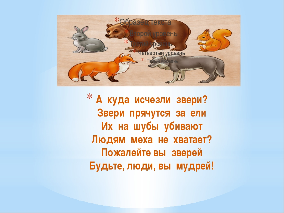 А куда исчезли звери? Звери прячутся за ели Их на шубы убивают Людям меха не...