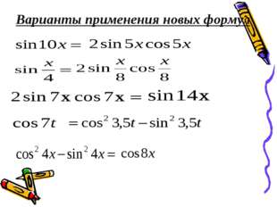 Варианты применения новых формул