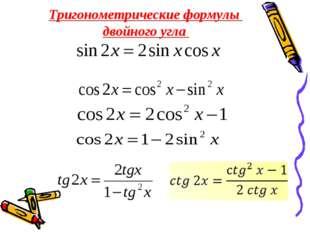 Тригонометрические формулы двойного угла