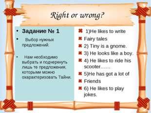 Right or wrong? Задание № 1  Выбор нужных предложений.   Нам необходимо вы