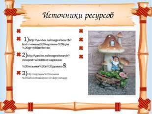 Источники ресурсов 1)http://yandex.ru/images/search?text=гномики%20картинки%2