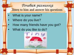 Речевая разминка listen to him and answer his questions   What is your name?