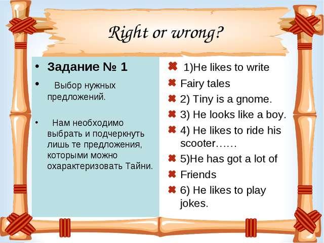 Right or wrong? Задание № 1  Выбор нужных предложений.   Нам необходимо вы...