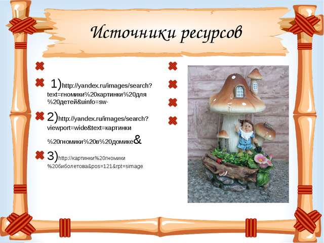 Источники ресурсов 1)http://yandex.ru/images/search?text=гномики%20картинки%2...