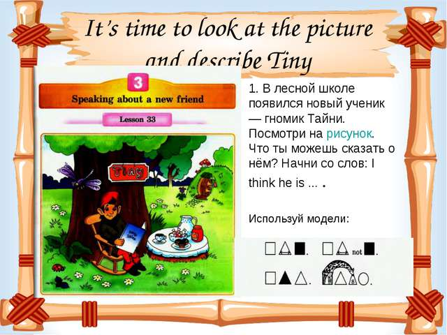 It's time to look at the picture and describe Tiny 1. В лесной школе появился...