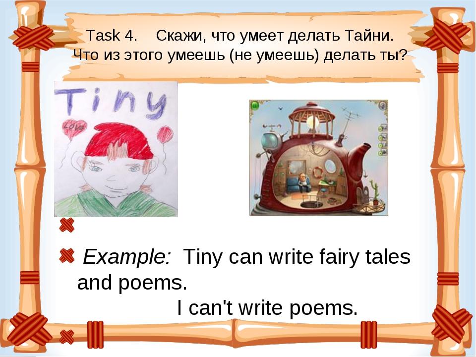 Task 4. Скажи, что умеет делать Тайни. Что из этого умеешь (не умеешь) дел...