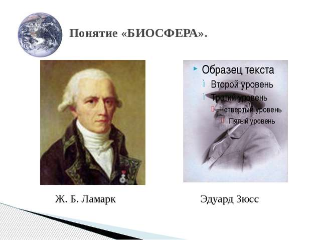 Понятие «БИОСФЕРА». Эдуард Зюсс Ж. Б. Ламарк