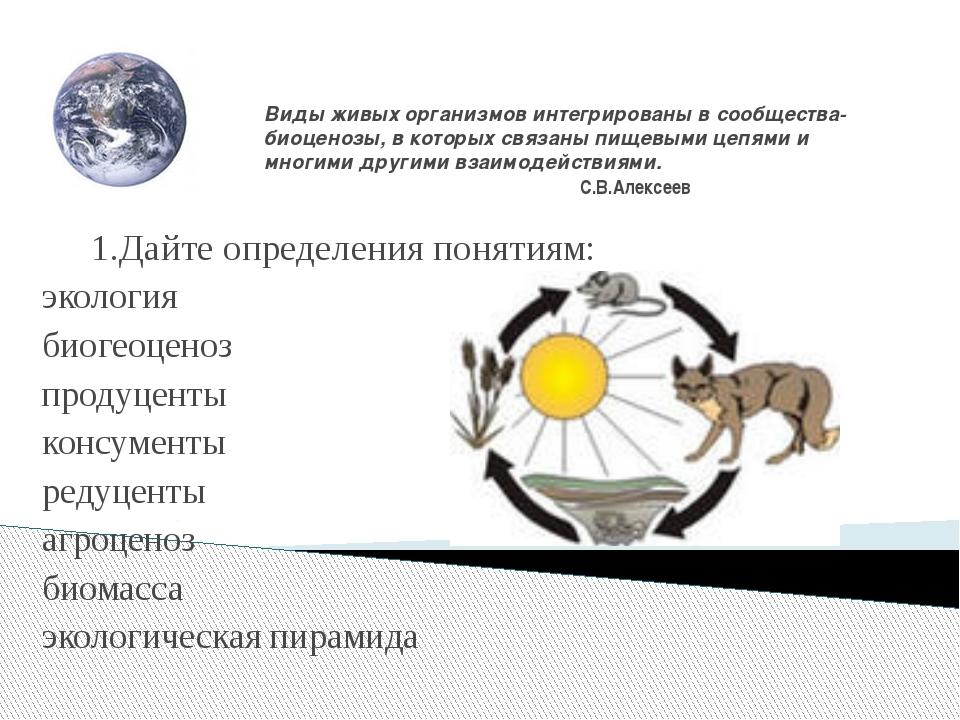 Виды живых организмов интегрированы в сообщества-биоценозы, в которых связан...