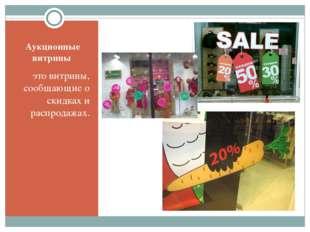 Аукционные витрины это витрины, сообщающие о скидках и распродажах.