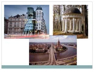 На прошлых занятиях мы говорили с вами о роли архитектурного дизайна в город