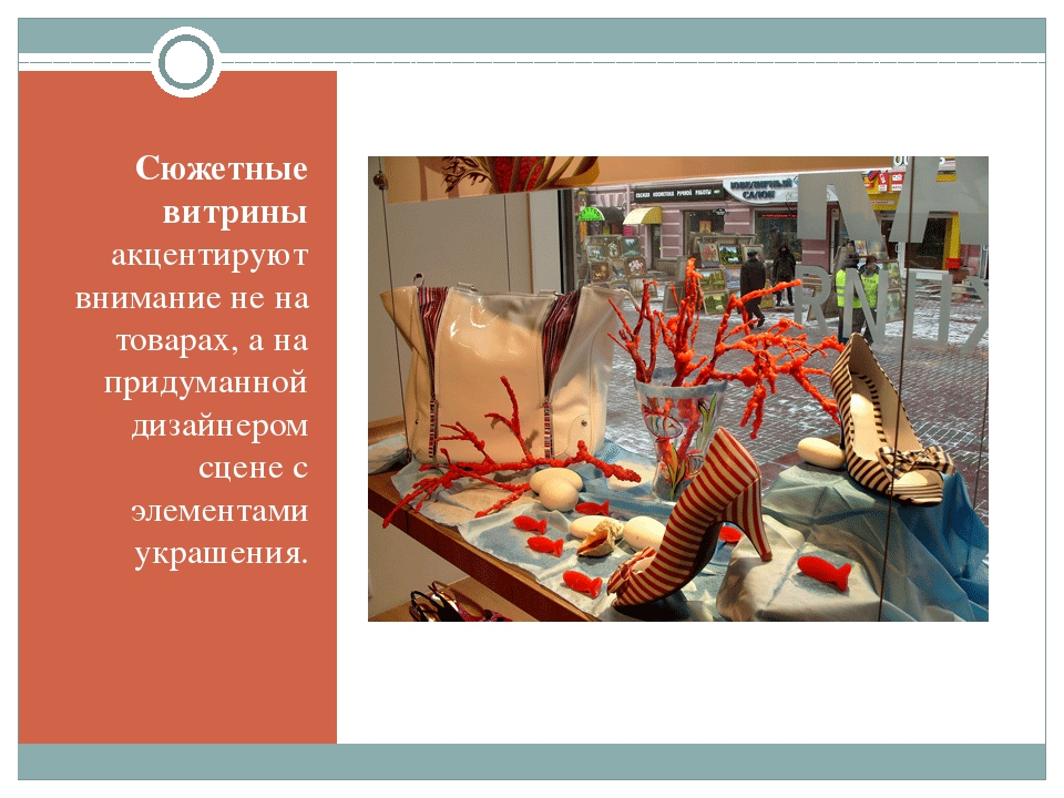 Сюжетные витрины акцентируют внимание не на товарах, а на придуманной дизайне...