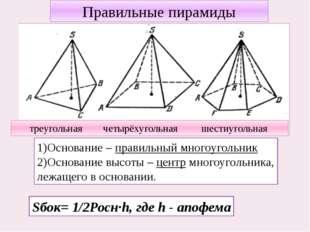 Правильные пирамиды 1)Основание – правильный многоугольник 2)Основание высоты