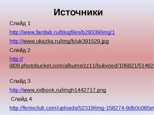 Источники Слайд 1 http://www.fantlab.ru/blogfiles/b29339/img/1 http://www.uka