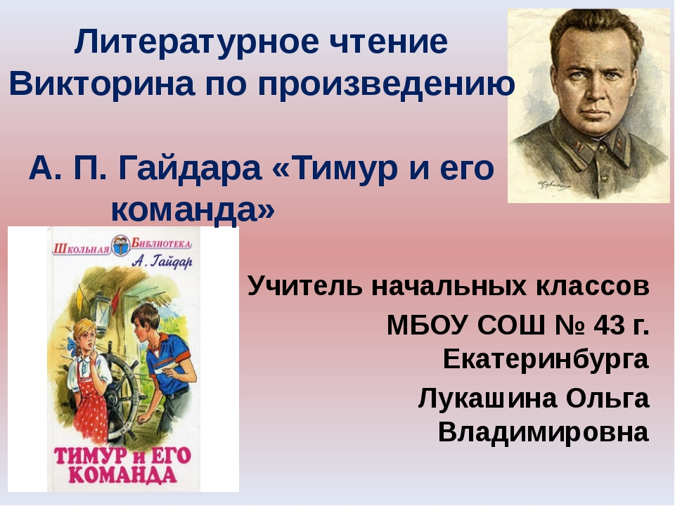 Литературное чтение Викторина по произведению А. П. Гайдара «Тимур и его кома...