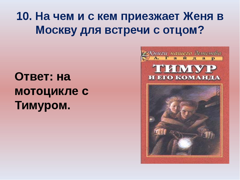 10. На чем и с кем приезжает Женя в Москву для встречи с отцом? Ответ: на мот...