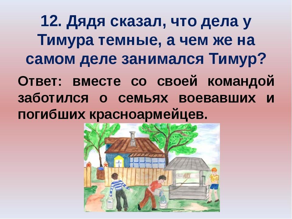 12. Дядя сказал, что дела у Тимура темные, а чем же на самом деле занимался Т...