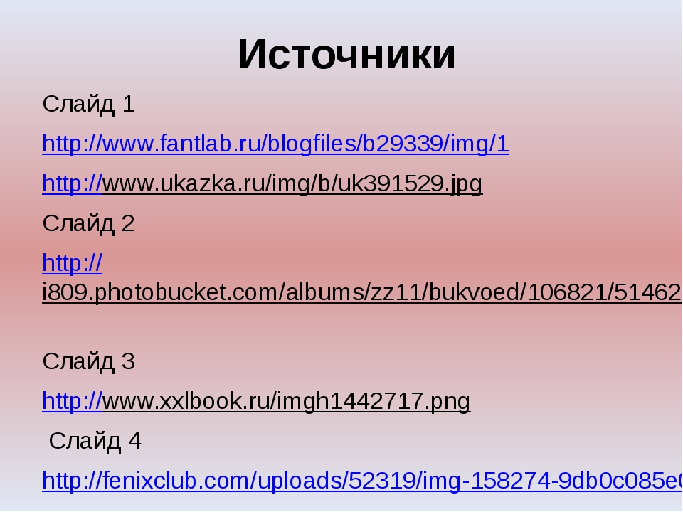 Источники Слайд 1 http://www.fantlab.ru/blogfiles/b29339/img/1 http://www.uka...