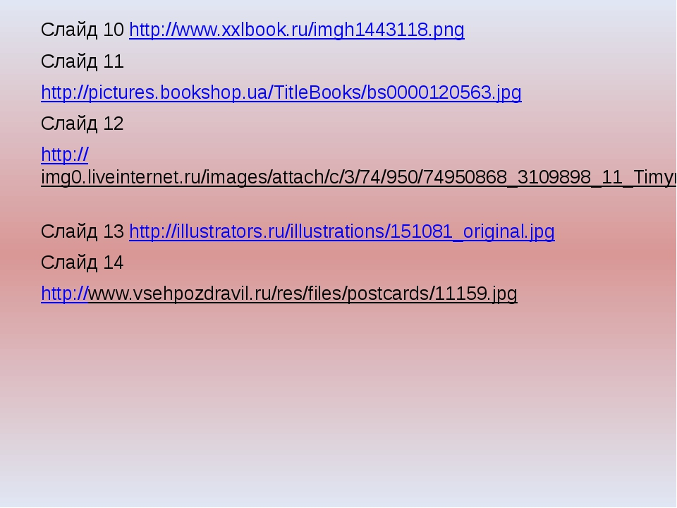 Слайд 10 http://www.xxlbook.ru/imgh1443118.png Слайд 11 http://pictures.books...