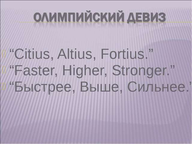 """Citius, Altius, Fortius."" ""Faster, Higher, Stronger."" ""Быстрее, Выше, Сильне..."