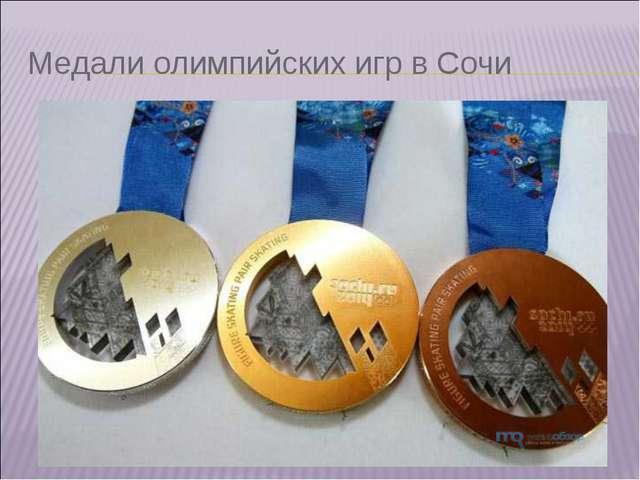 Медали олимпийских игр в Сочи