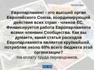 Европарламент - это высший орган Европейского Союза, координирующий действия