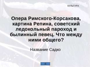Опера Римского-Корсакова, картина Репина, советский ледокольный пароход и был