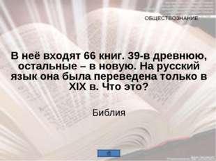 В неё входят 66 книг. 39-в древнюю, остальные – в новую. На русский язык она