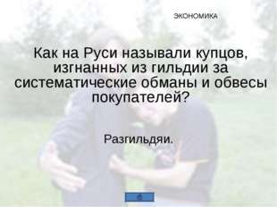 Как на Руси называли купцов, изгнанных из гильдии за систематические обманы и