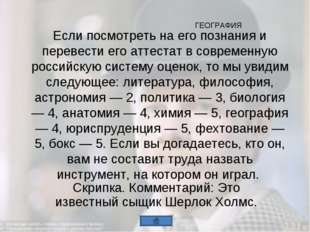 Если посмотреть на его познания и перевести его аттестат в современную россий