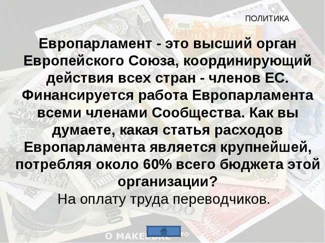 Европарламент - это высший орган Европейского Союза, координирующий действия...