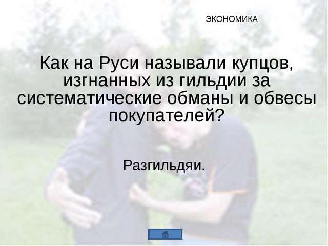 Как на Руси называли купцов, изгнанных из гильдии за систематические обманы и...