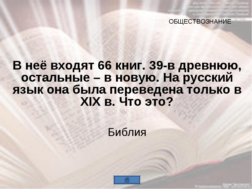 В неё входят 66 книг. 39-в древнюю, остальные – в новую. На русский язык она...