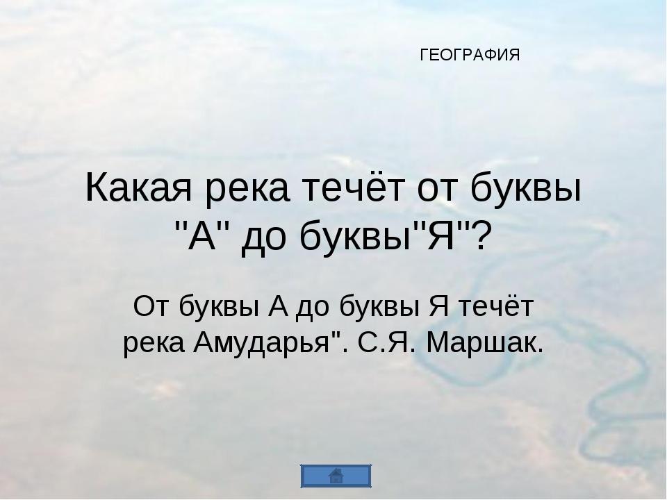 "Какая река течёт от буквы ""А"" до буквы""Я""? От буквы А до буквы Я течёт река А..."