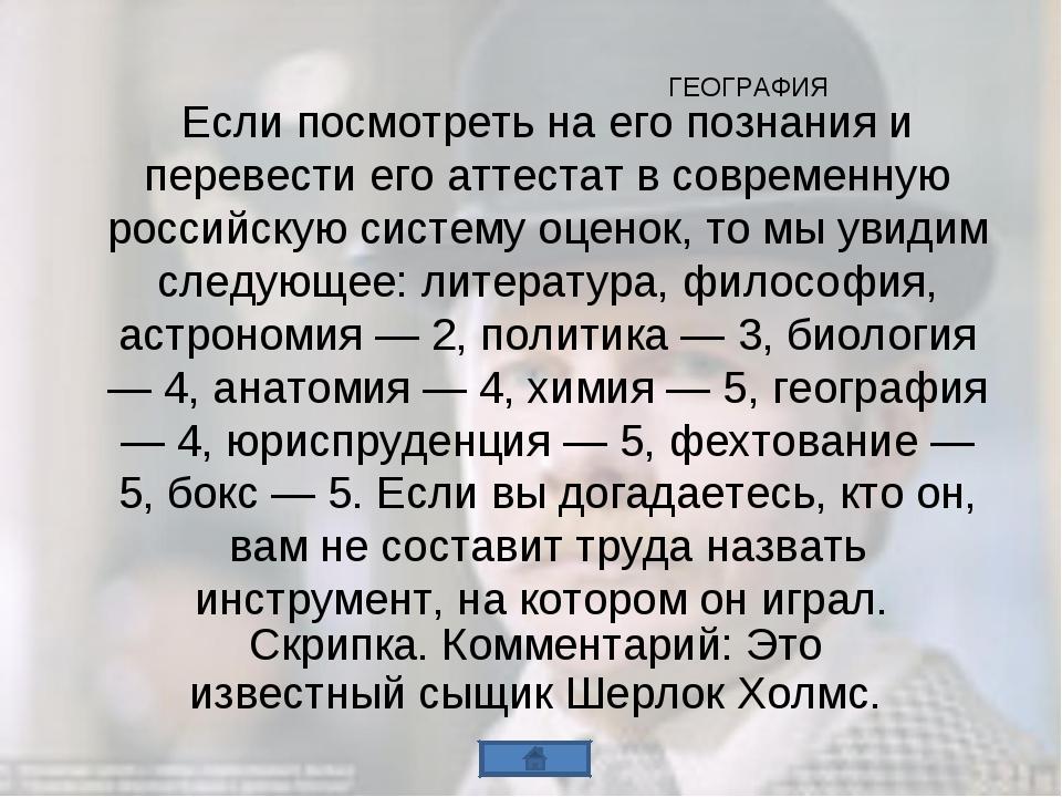 Если посмотреть на его познания и перевести его аттестат в современную россий...
