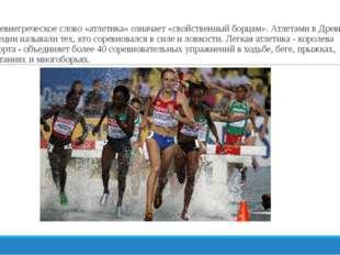 Древнегреческое слово «атлетика» означает «свойственный борцам». Атлетами в Д