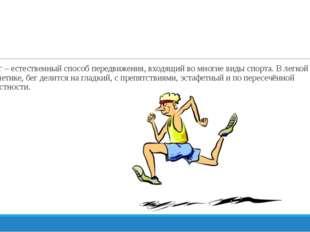 Бег – естественный способ передвижения, входящий во многие виды спорта. В лег