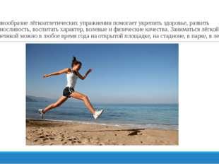Разнообразие лёгкоатлетических упражнении помогает укрепить здоровье, развить