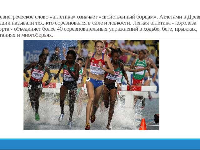 Древнегреческое слово «атлетика» означает «свойственный борцам». Атлетами в Д...