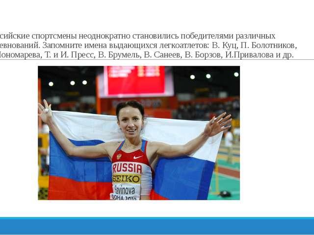 Российские спортсмены неоднократно становились победителями различных соревн...