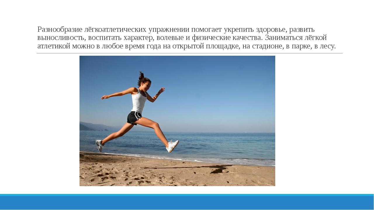 Разнообразие лёгкоатлетических упражнении помогает укрепить здоровье, развить...