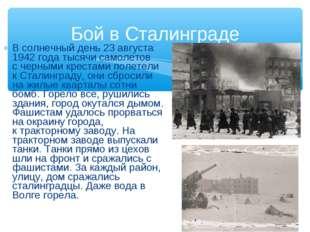 В солнечный день 23августа 1942года тысячи самолетов счерными крестами пол