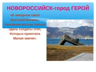 НОВОРОССИЙСК-город ГЕРОЙ «В звездном свете Братские могилы. Часовыми встали т