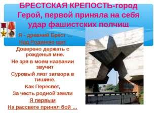 БРЕСТСКАЯ КРЕПОСТЬ-город Герой, первой приняла на себя удар фашистских полчищ