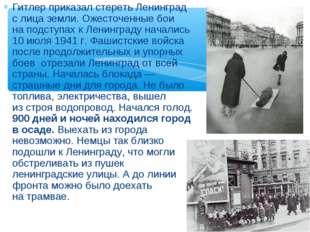 Гитлер приказал стереть Ленинград слица земли. Ожесточенные бои наподступах
