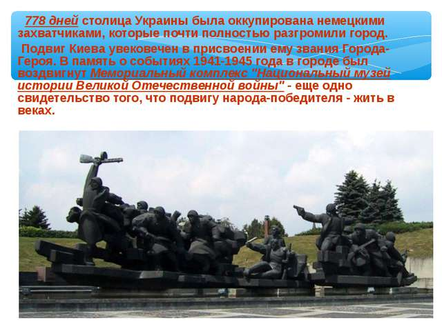 778 дней столица Украины была оккупирована немецкими захватчиками, которые п...