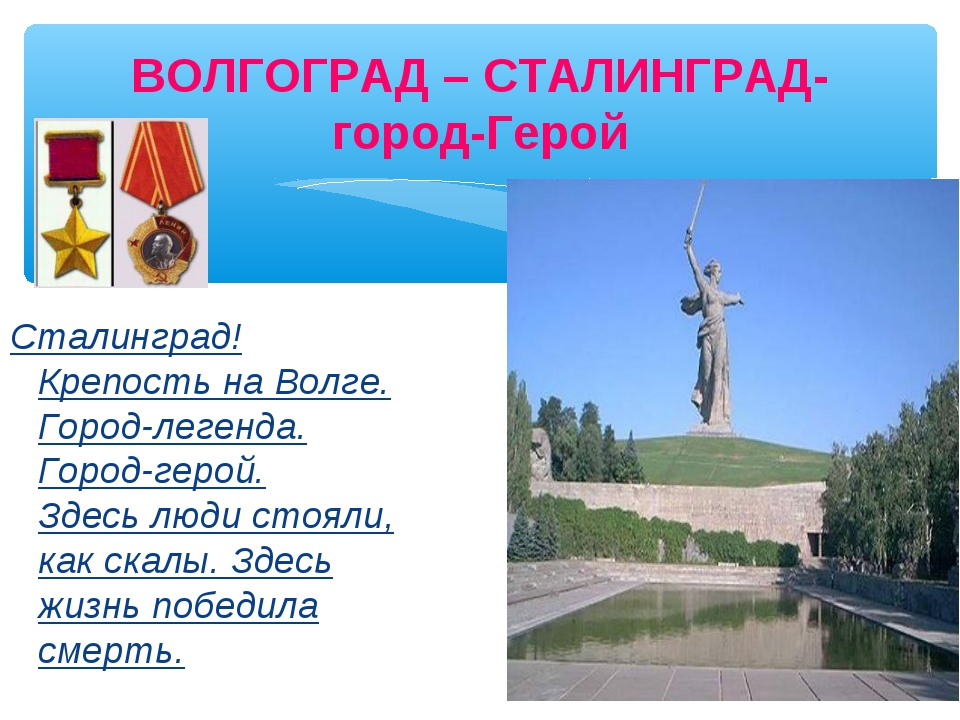 ВОЛГОГРАД – СТАЛИНГРАД-город-Герой Сталинград! Крепость наВолге. Город-леген...